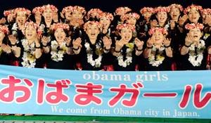 Japanese Obama Girls